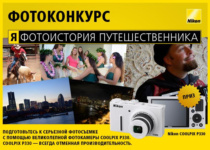 Nikon_Konkyrs_LJ