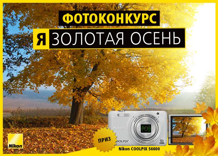 Nikon_Konkyrs_JJ_osen