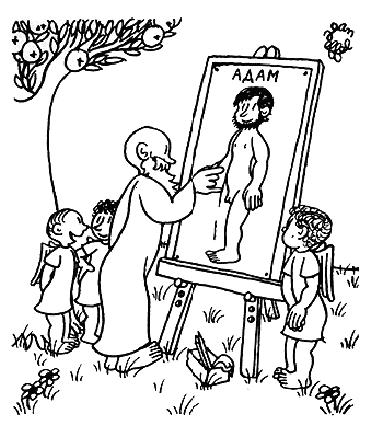 Франсуа Лежён (Жан Эффель). Сотворение человека. 1951-53