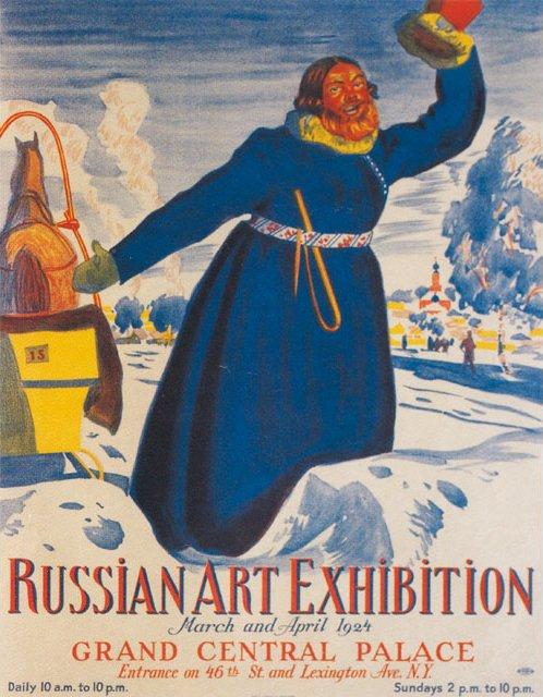 Борис Кустодиев. Афиша художественной выставки. 1924
