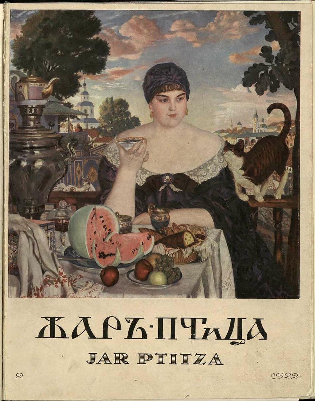 """Выпуск журнала """"Жар-птица"""" за 1922 год"""