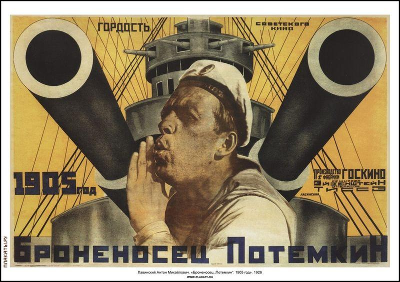"Антон Латинский. Афиша к фильму ""Броненосец Потёмкин"". 1926"