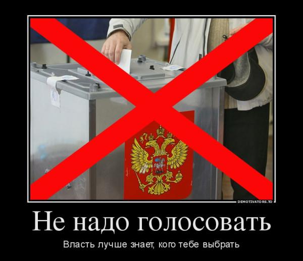 701318_ne-nado-golosovat_demotivators_to