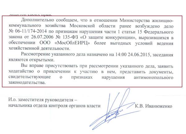 Московской области и ЕРКЦ