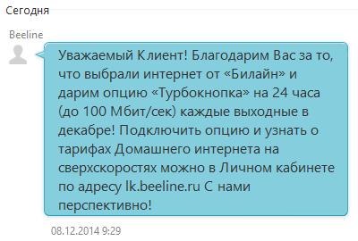 2014-12-08_194538