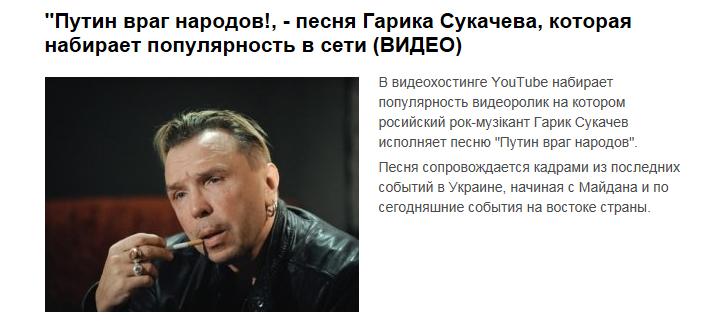 Укрпропаганда