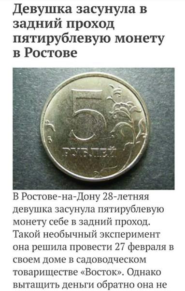 пять рублей_original