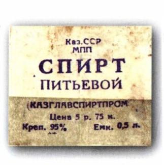 спиртас2 с