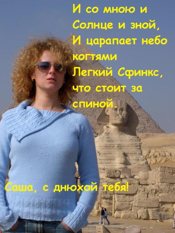 саша фурман 8814_n