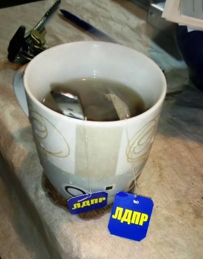 яяяя чай 800
