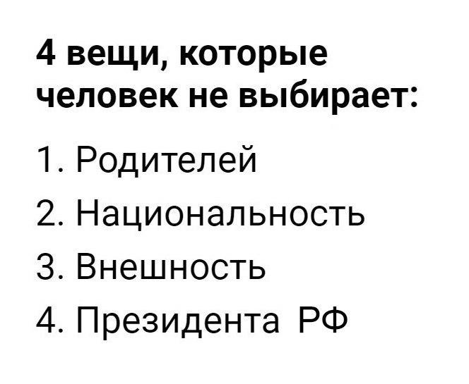 4 вещи