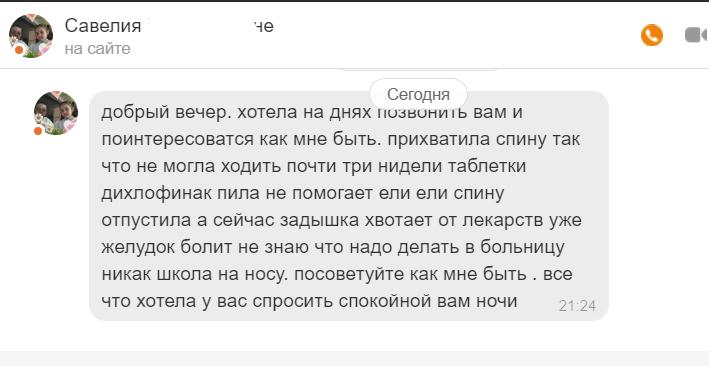 савелия
