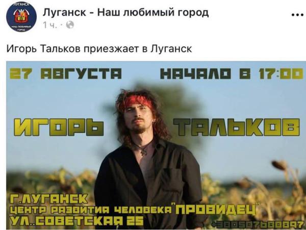 тальков