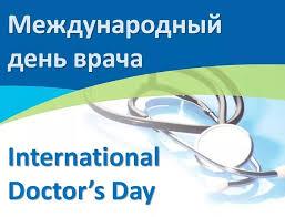 день врача
