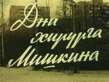 dni-xirurga-mishkina-1976-1