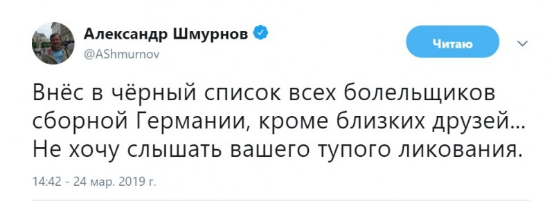 шмурнов
