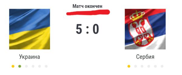 украина сербия