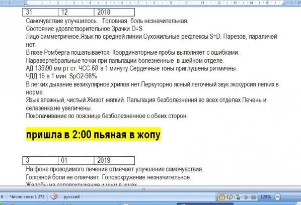 петровааааа_600