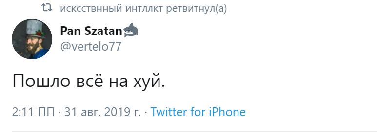 ПОШЛО ВСЁ