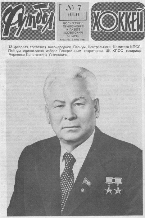 некро CHernenko