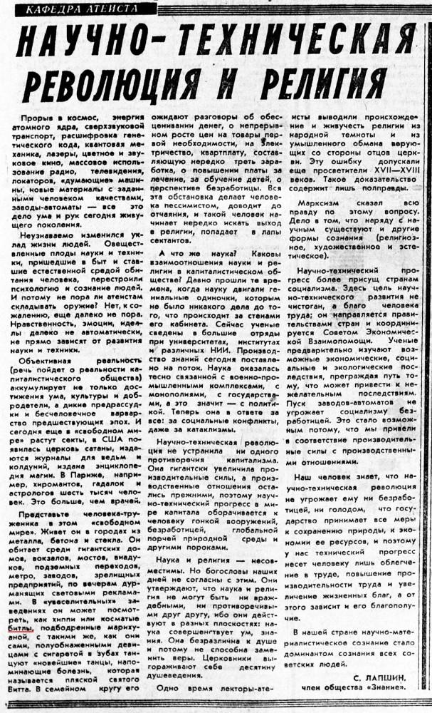 газета 1975-09-05_vost-sib_pravda_big
