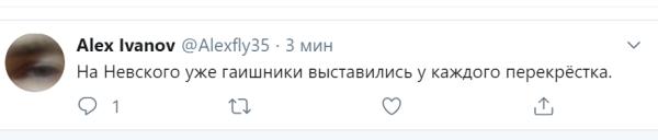 невск