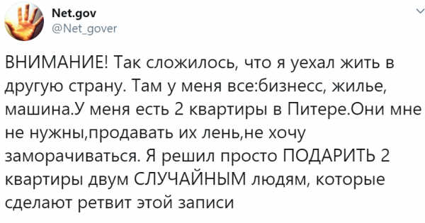 ретвит2