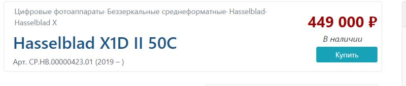 хассель прайс