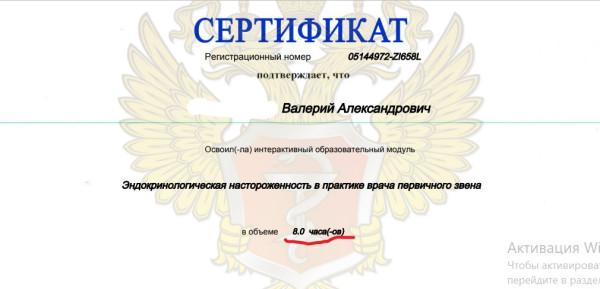 второй сертиф