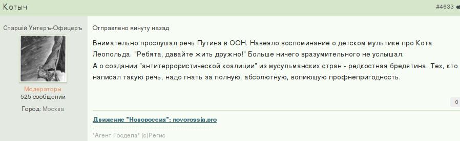 """Пан Ги Мун - Путину: Рассчитываю на продуктивность встречи 2 октября в """"нормандском формате"""" - Цензор.НЕТ 4519"""