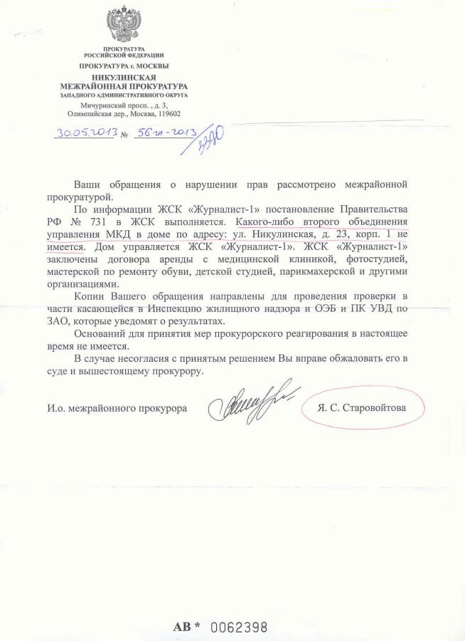Ответ Старовойтовой