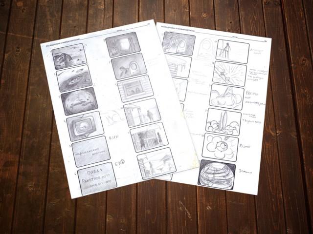 раскадровка к Марсианским хроникам, глава 1