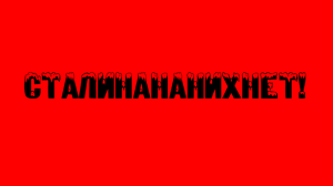 сталинананихнет