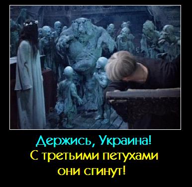 Вий Украина