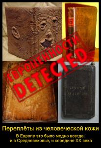 кожаные книги