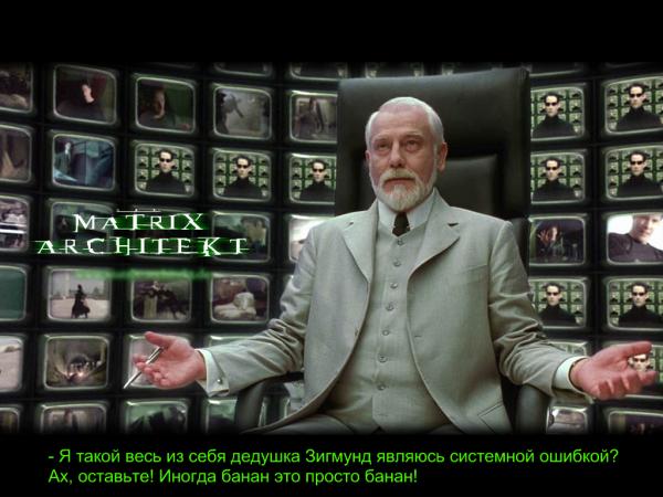 архитектор матрицы