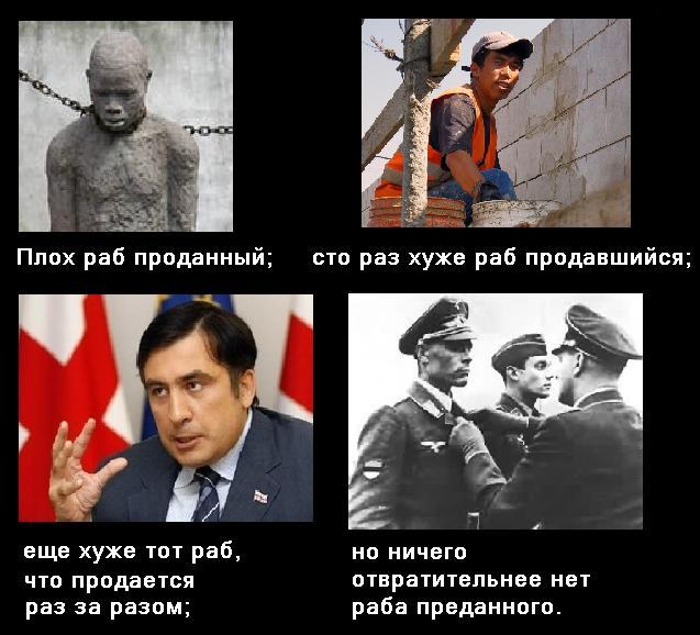 четыре раба