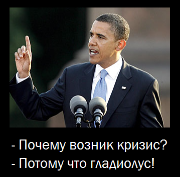 Обама гладиолус
