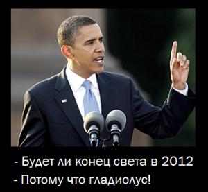 Обама гладиолус -2