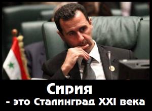 Сирия - Сталинград