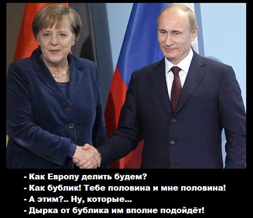 Картинки по запросу демотиваторы о меркель