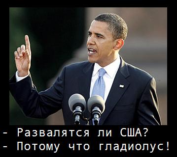 Обама гладиолус -3