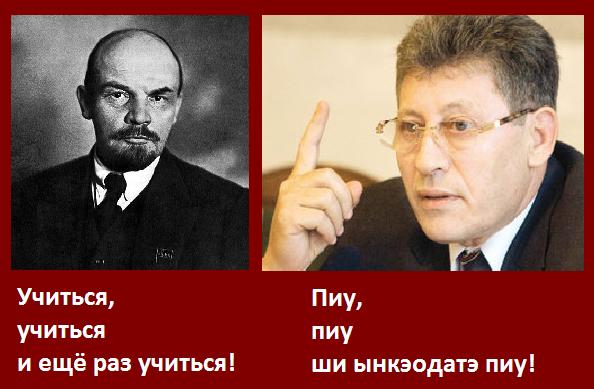 Ленин и гимпу