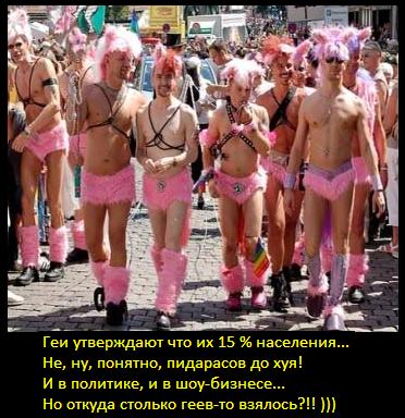 геи и пидары