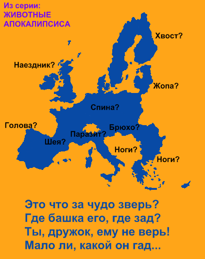 зверь ЕС