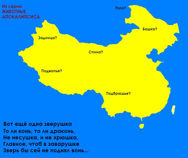 Зверь апокалипсиса №2 - Китай