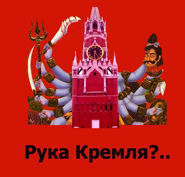 рука кремля