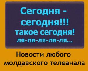 тв-молдова