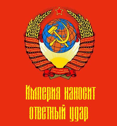 СССР империя