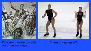 пидары на льду
